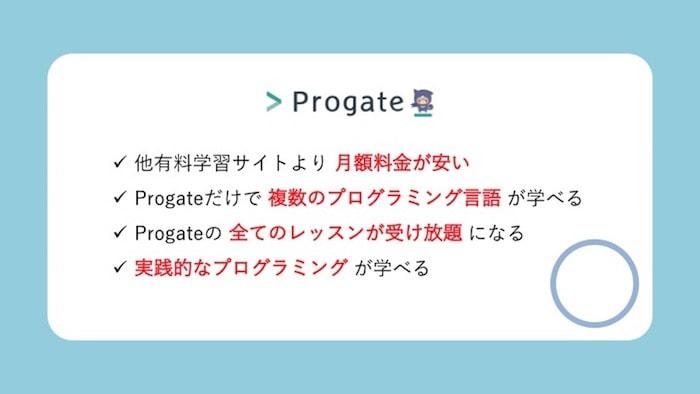 Progate有料版メリット
