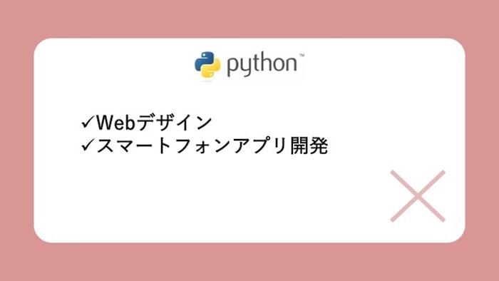 Pythonできないこと