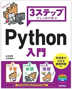 3ステップで学ぶPython入門