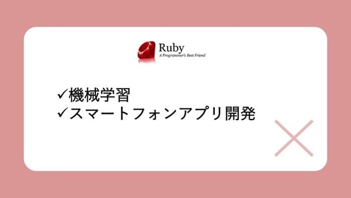 Rubyでできないこと