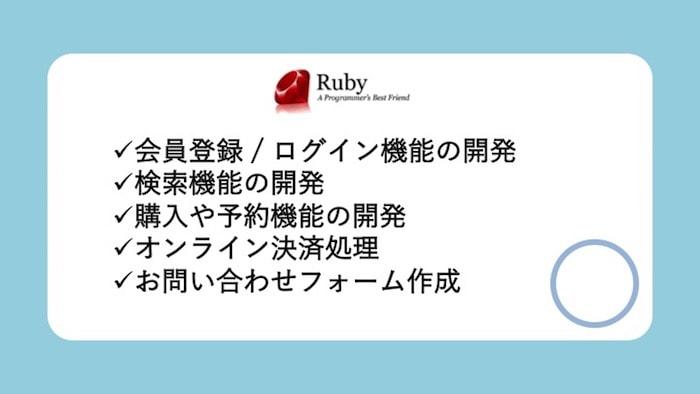 Rubyでできること2
