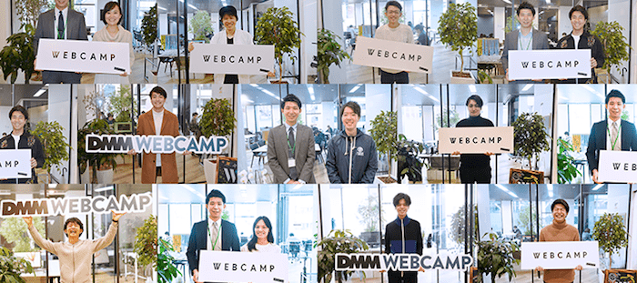 DMM WEBCAMP 口コミ