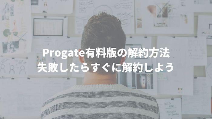 Progate有料版の解約方法
