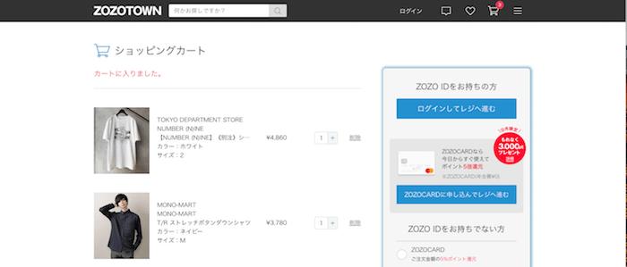 Rubyでできるショッピングアプリ