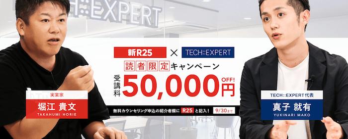 テックエキスパートR25割引キャンペーン