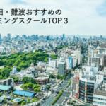大阪おすすめのプログラミングスクール