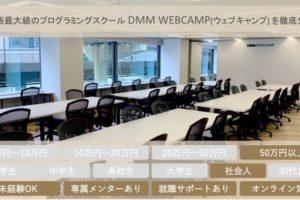 DMM WEBCAMP大阪