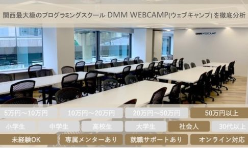 DMM WEBCAMP大阪