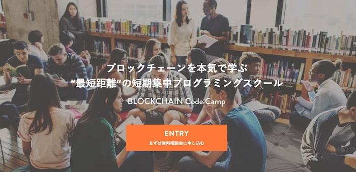 ブロックチェーンコードキャンプ