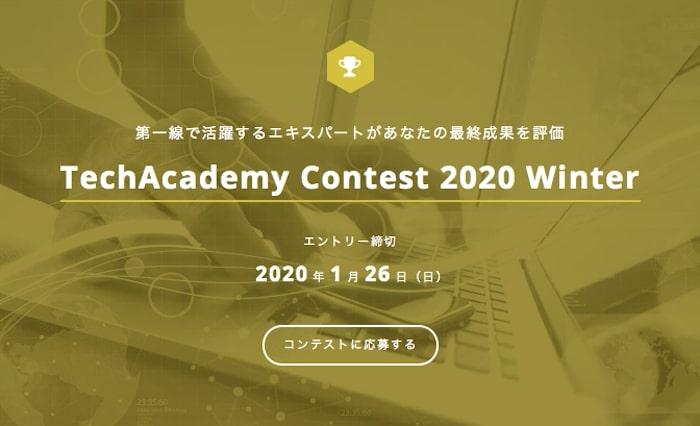 テックアカデミー コンテスト