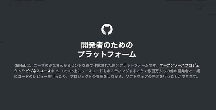 GitHub 操作画面