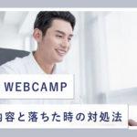 DMM WEBキャンプ 選考