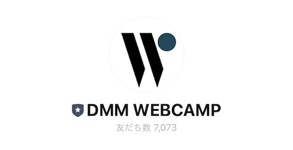 DMM WEBCAMP LINEクーポン