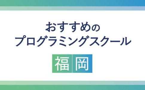 プログラミングスクール 福岡 おすすめ