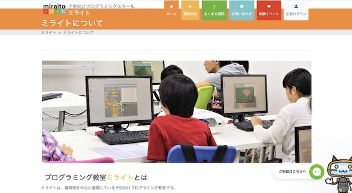 キッズプログラミング教室ミライト