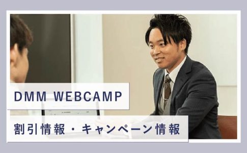 DMM WEBCAMP 割引