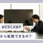 DMM WEBCAMP 30代