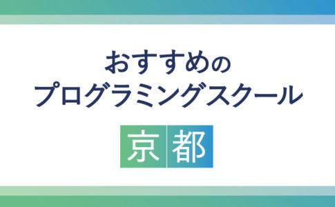 プログラミングスクール 京都 おすすめ