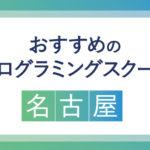 プログラミングスクール 名古屋 おすすめ