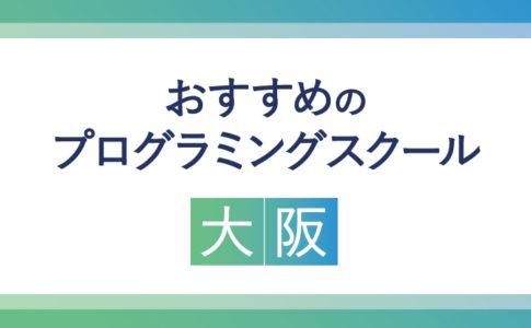 プログラミングスクール 大阪 おすすめ