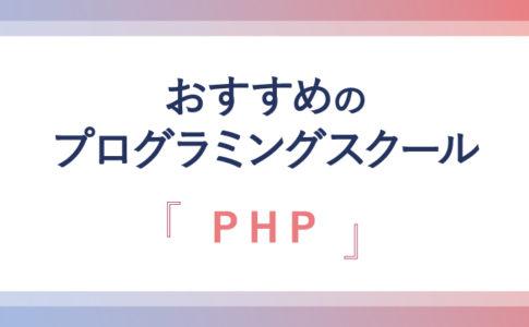 プログラミングスクール PHP おすすめ