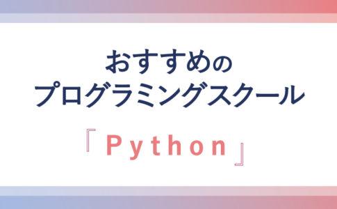 プログラミングスクール Python おすすめ