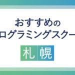 プログラミングスクール 札幌 おすすめ