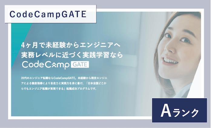 CodeCampGATE 評判