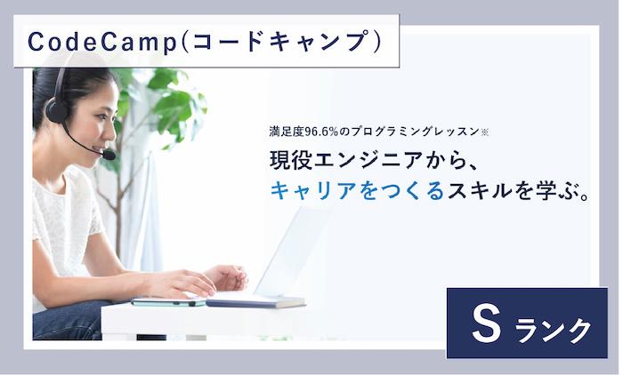 コードキャンプ 評判