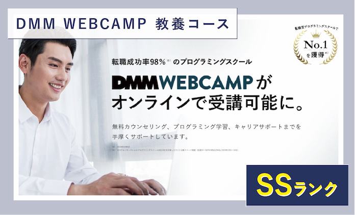 DMM WEBCAMP 教養コース 評判
