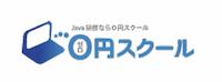 0円スクール ロゴ