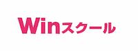 WINスクール ロゴ