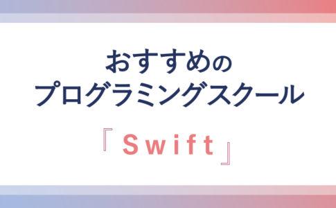プログラミングスクール swift おすすめ