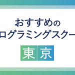 プログラミングスクール 東京 おすすめ