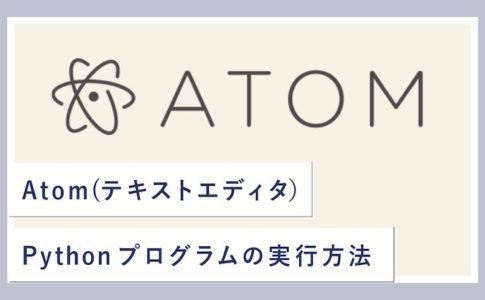 atom python 実行