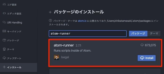 atom-runner