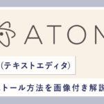atom インストール mac
