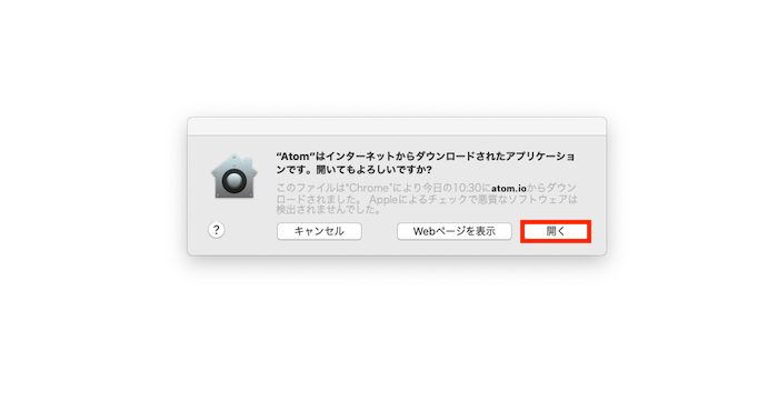 atom mac インストール