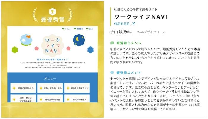 社員のための子育て応援サイト「ワークライフ NAVI」