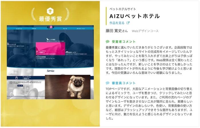 ② ペットホテルサイト「AIZU ペットホテル」