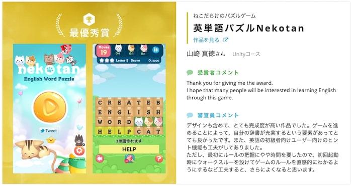 ねこだらけのパズルゲーム「英単語パズル Nekotan」