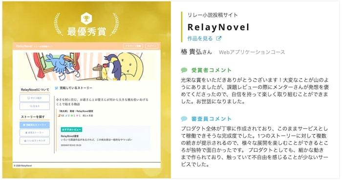 リレー小説投稿サイト「Relay Novel」