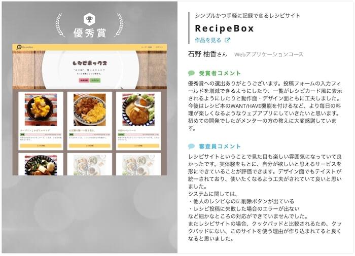 シンプルかつ手軽に記録できるレシピサイト「Recipe Box」