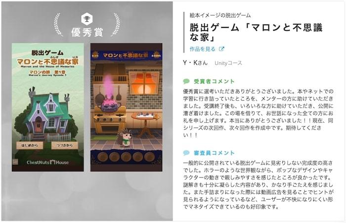 絵本イメージの脱出ゲーム「マロンと不思議な家」
