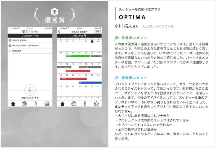 スケジュール自動作成アプリ「OPTIMA」