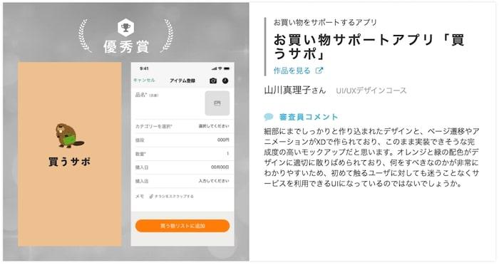 お買い物をサポートするアプリ「買うサポ」