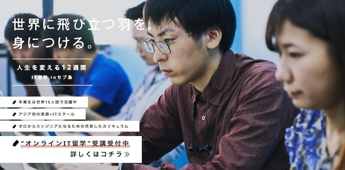 NexSeed Seed Tech School (ネクシード・シードテックスクール)
