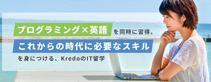 セブ島IT留学 Kredo(クレド)