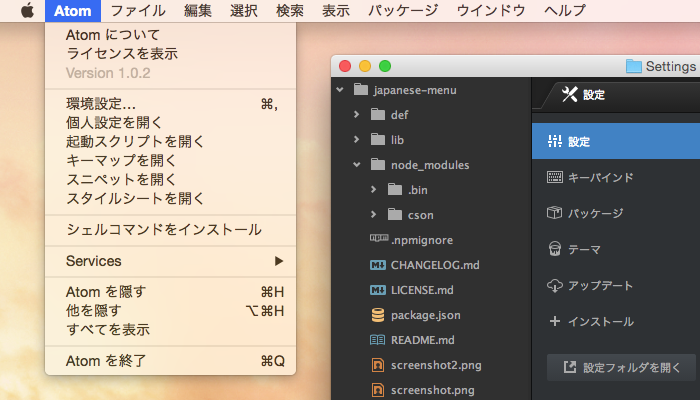 Atom 日本語化 mac