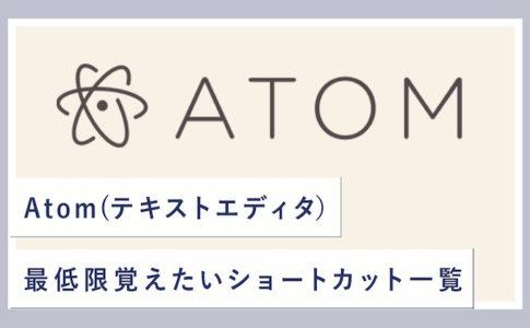 atom ショートカット mac